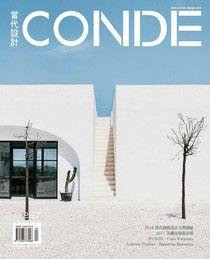 CONDE當代設計雜誌 04月號/2017 第287期