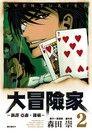 AVENTuRiER大冒險家(02)
