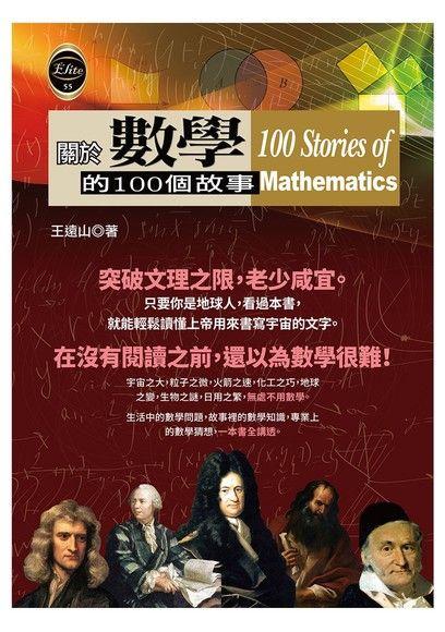 關於數學的100個故事