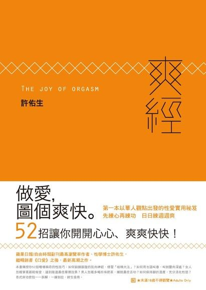 爽經:The Joy of Orgasm