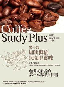 咖啡專業知識全書 【第一部】