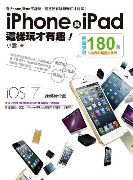 iPhone與iPad這樣玩才有趣!輕鬆學會180個你早該會的超實用技巧