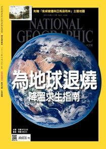 國家地理雜誌2015年11月號