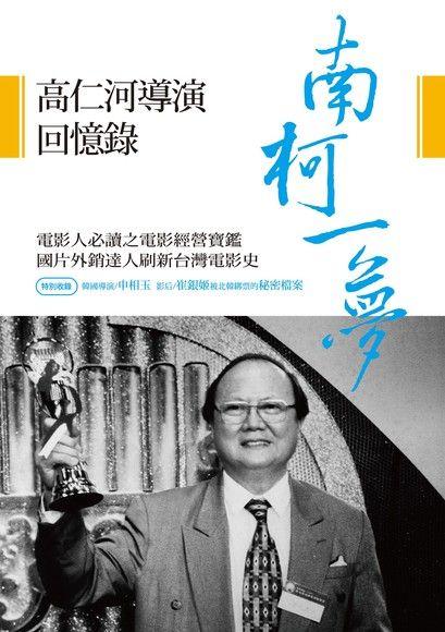 南柯一夢──高仁河導演回憶錄