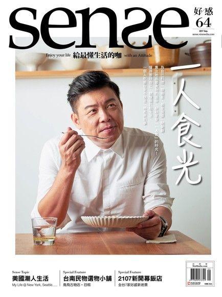 Sense好感 09月號/2017 第64期