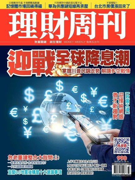理財周刊 第990期 2019/08/16