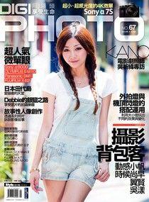 DIGIPHOTO 數位相機採購活用雙月刊 05-06月號/2014 第67期