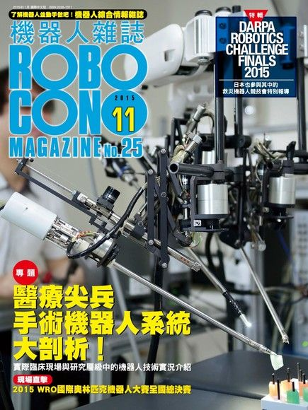 ROBOCON 機器人雜誌第25期 2015年11月號