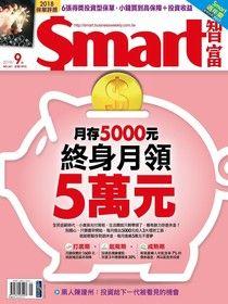 Smart 智富 09月號/2018 第241期
