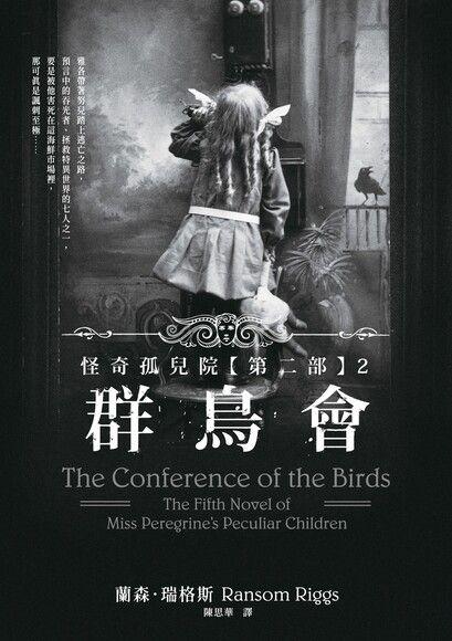 怪奇孤兒院【第二部】2:群鳥會