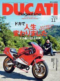 DUCATI Magazine 2016年11月號 Vol.81 【日文版】