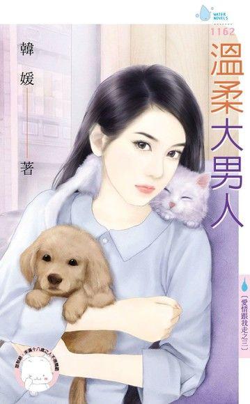 溫柔大男人【愛情跟我走之三】(限)