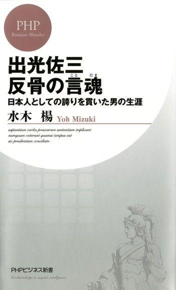 出光佐三 反骨的言魂 貫徹日本精神的傳奇生涯