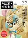 MUZIK古典樂刊 11月號/2012 第70期 (右翻)