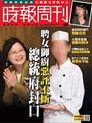 時報周刊 2016/08/05 第2007期
