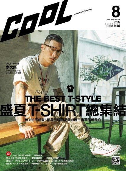 COOL流行酷報 08月號/2016 第228期
