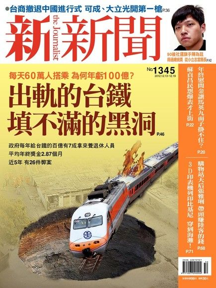 新新聞 第1345期 2012/12/13