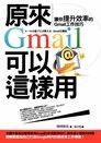 原來Gmail可以這樣用──讓你提升效率的Gmail工作技巧