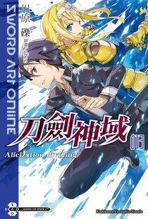 Sword Art Online 刀劍神域 (13)(小說)