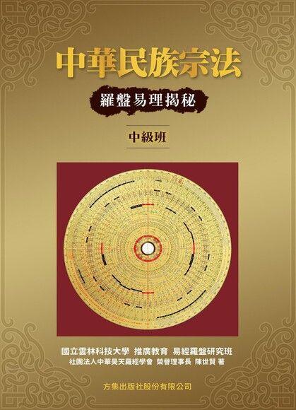 中華民族宗法:羅盤易理揭秘(中級班)