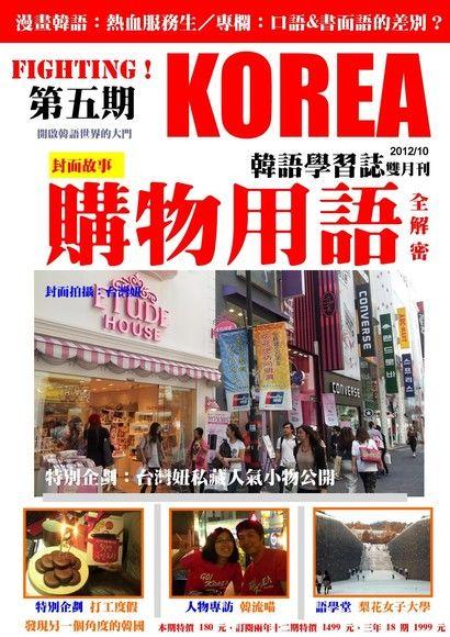 FIGHTING!KOREA 韓語學習誌雙月刊 10月號/ 2012 第5期