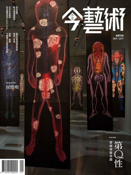 典藏今藝術 09月號/2017 第300期