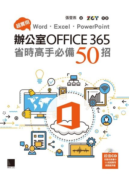 超實用!Word.Excel.PowerPoint辦公室Office 365省時高手必備50招