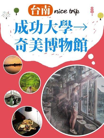 台南nice trip 路線5成功大學→奇美博物館