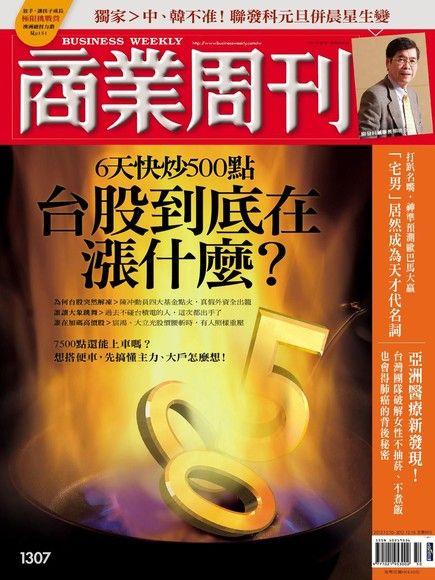 商業周刊 第1307期 2012/12/05