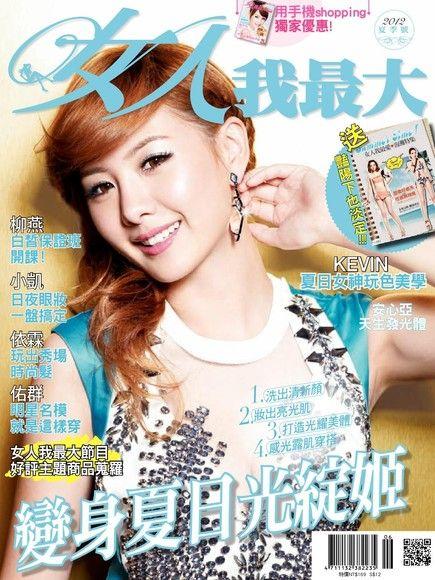 女人我最大季刊 06月號/2012 第27期 夏 本刊