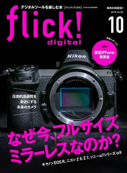 flick! 2018年10月號 Vol.84 【日文版】