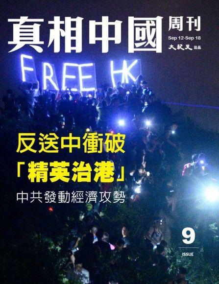真相中國周刊 2019.9月號/第9期