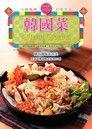 世界廚房:韓國菜