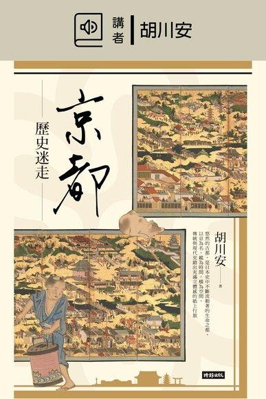 京都歷史迷走(有聲書)
