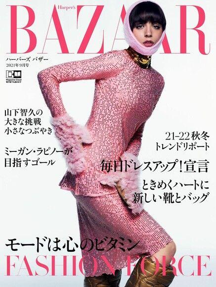 Harper's BAZAAR 2021年09月號【日文版】