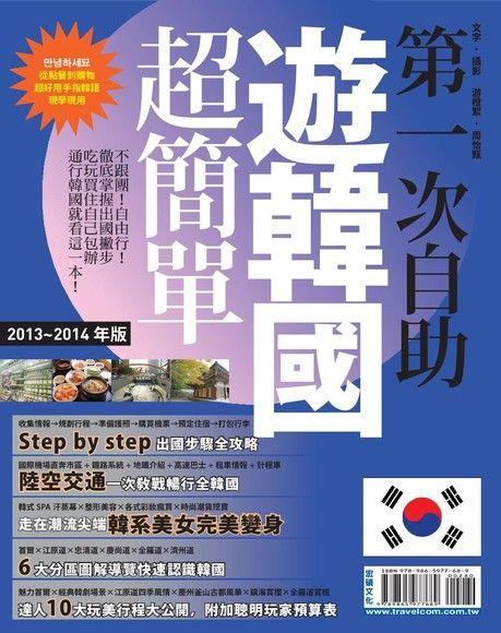 第一次自助遊韓國超簡單 13'~14'版