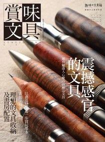 賞味文具【004期】