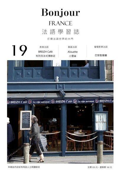 Bonjour!France法語學習誌 5月號/2018 第19期