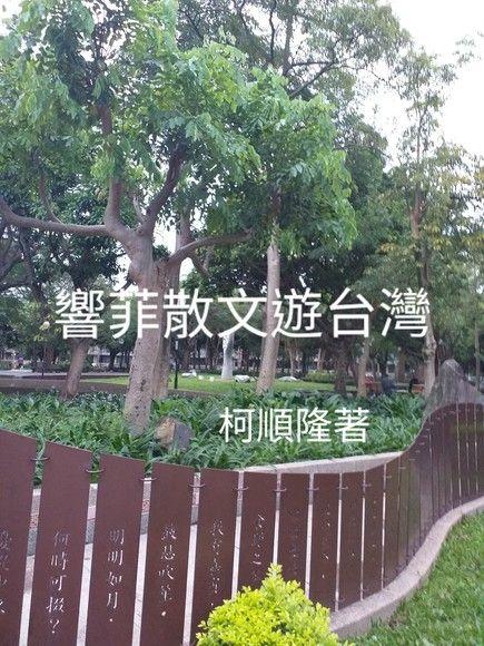響菲散文遊台灣