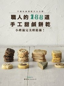 職人的188道手工甜鹹餅乾:小烤箱完美烘焙術!不藏私創業配方大公開