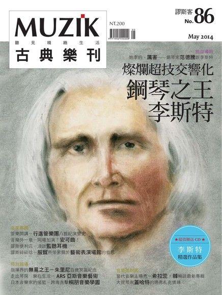 MUZIK古典樂刊 05月號/2014 第86期 (右翻)