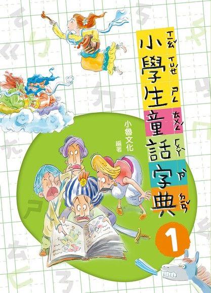 小學生童話字典1