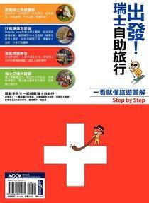 出發!瑞士自助旅行:一看就懂旅遊圖解Step by Step