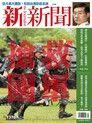 新新聞 第1378期 2013/07/31