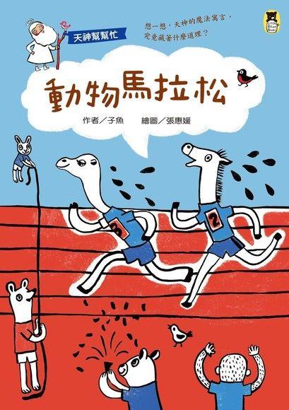 天神幫幫忙:動物馬拉松