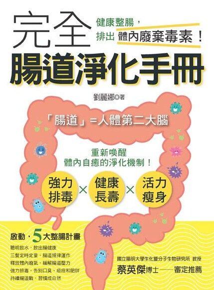 完全腸道淨化手冊 : 健康整腸,排出體內廢棄毒素!
