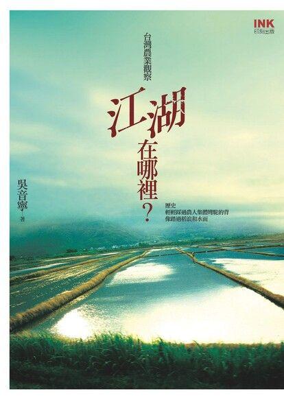 江湖在哪裡? ──台灣農業觀察