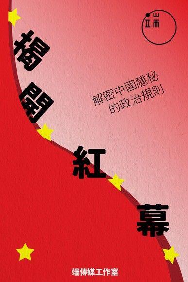 揭開紅幕:解密中國隱秘的政治規則