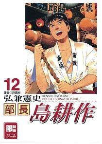 部長島耕作(12)