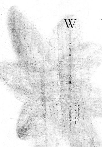字母會W沃林格